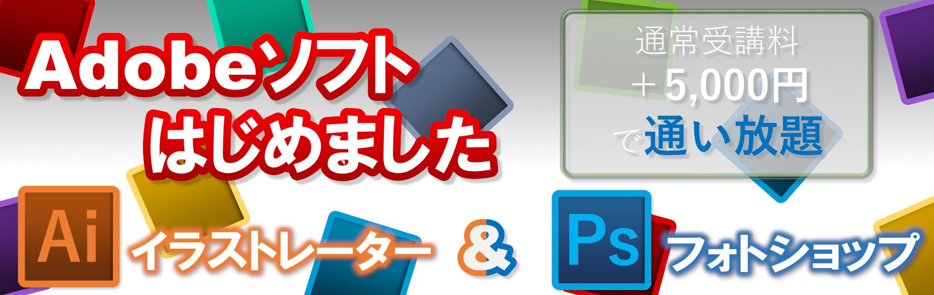 Adobeソフトコース