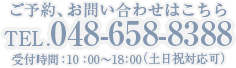 埼玉大宮プリザーブドフラワー教室 電話番号:048-658-8388