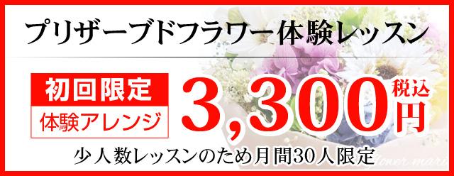 プリザーブドフラワー体験レッスン 初回限定 体験アレンジ 3,300円(税込)