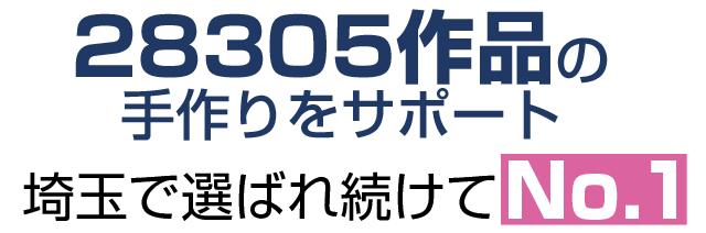 28305作品の手作りをサポート 埼玉で選ばれ続けて№1