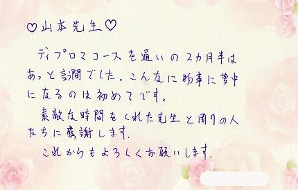 斉藤(R.S)