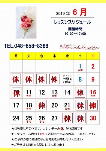 【大宮サロン】6月スケジュール
