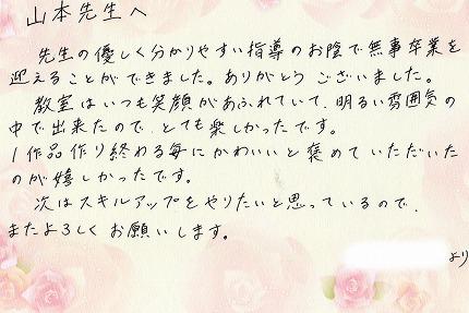 佐藤冴香(SS)