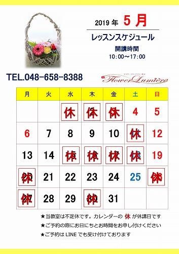 5月大宮カレンダー