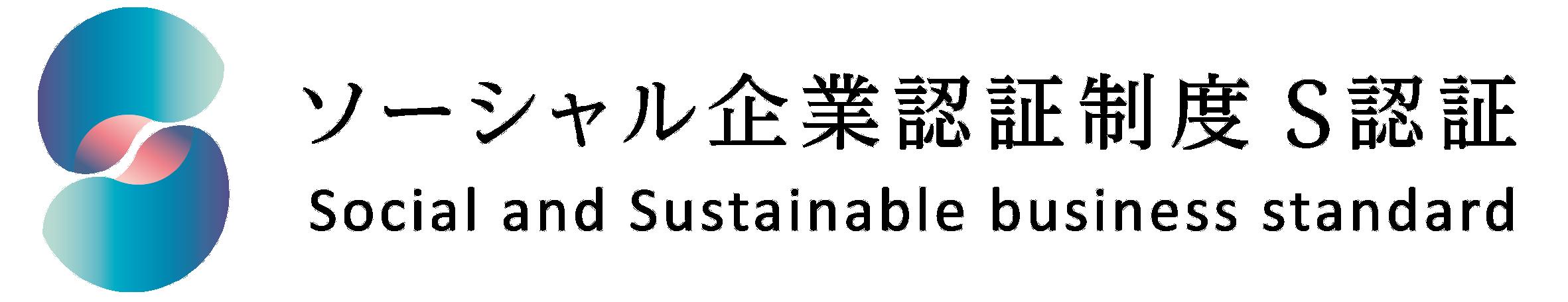 ソーシャル企業認証制度S認証