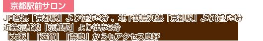 【京都サロン】JR各線【京都駅】より徒歩3分、地下鉄烏丸線【京都駅】より徒歩3分、近鉄京都線【京都駅】より徒歩3分、大阪・滋賀・奈良からもアクセス良好