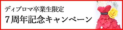 ディプロマ卒業生限定 7周年記念キャンペーン