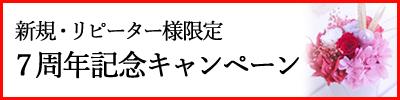 新規・リピーター様限定 7周年記念キャンペーン