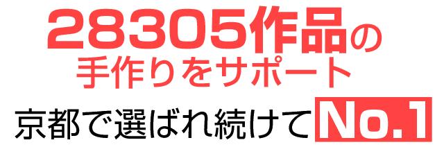 21805作品の手作りをサポート 京都で選ばれ続けて№1