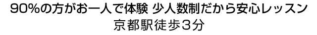90%の方がお一人で体験 少人数制だから安心レッスン 京都駅徒歩3分
