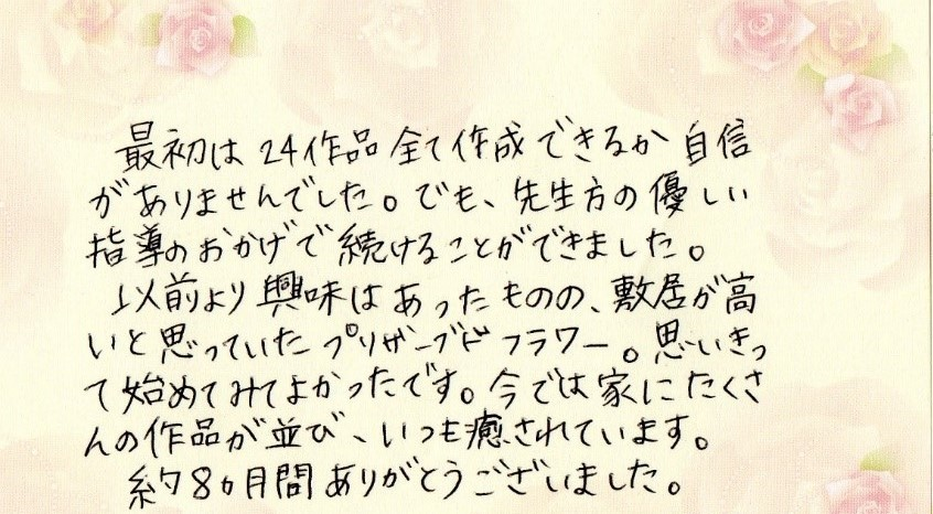 三浦さんメッセージ