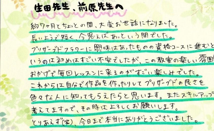 小林さんメッセージ