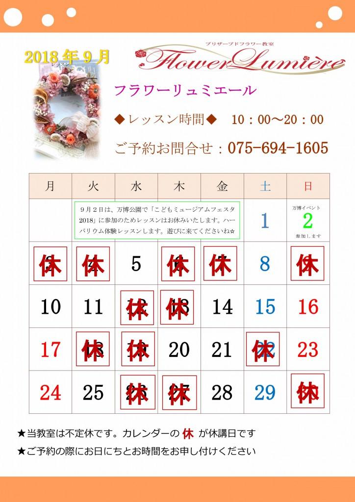 カレンダー(9月:京都サロン)