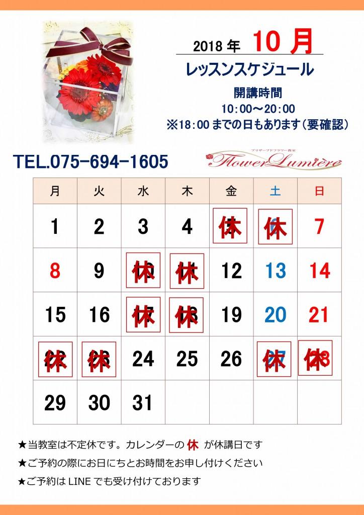 カレンダー(10月:京都)